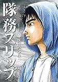 隊務スリップ(6) (ビッグコミックス)