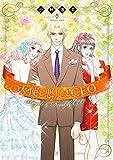 天使と悪魔とCEO (ハーモニィコミックス)