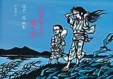 ふるさとの風と雲―滝平二郎画集