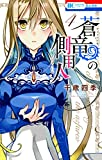 蒼竜の側用人 4 (花とゆめコミックス)