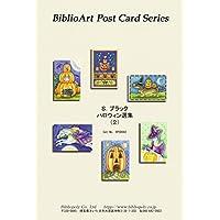 BiblioArt Post Card Series S.ブラック ハロウィン選集(2) 6枚セット(解説付き)