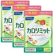 ファンケル (FANCL) (新) カロリミット (約90回分) 270粒 [機能性表示食品] ご案內手紙つき サプリメント