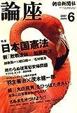 論座 2007年 06月号 [雑誌]