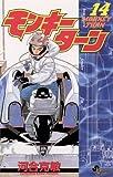 モンキーターン(14) (少年サンデーコミックス)