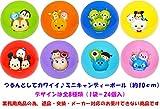 ディズニー ツムツム ミニ キャンディーボール 24個 セット ポンプ付き(空気無し)
