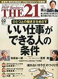 THE 21 (ざ・にじゅういち) 2013年 02月号 [雑誌]