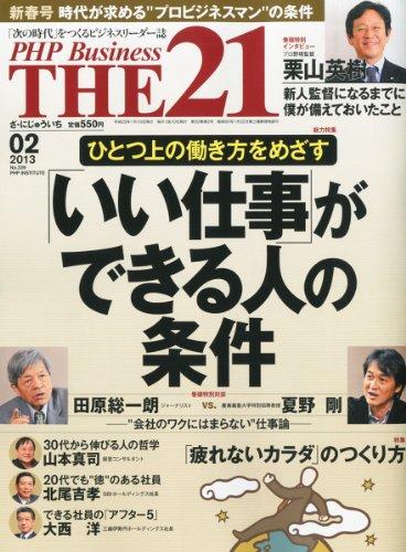 THE 21 (ざ・にじゅういち) 2013年 02月号 [雑誌]の詳細を見る