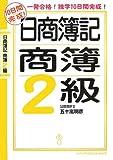 10日間完成!日商簿記2級商簿