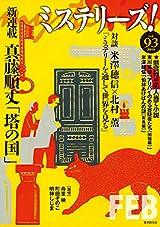 2月12日 ミステリーズ! vol.93