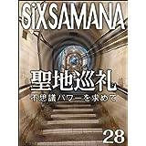 シックスサマナ 第28号 聖地巡礼 不思議パワーを求..