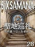 シックスサマナ 第28号 聖地巡礼 不思議パワーを求めて