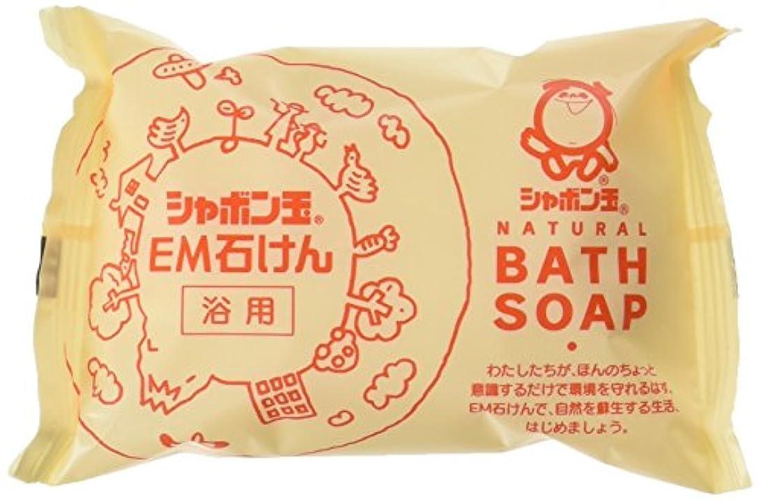 社会科擁する勘違いするシャボン玉EM化粧石けん(浴用)100g (10個セット)