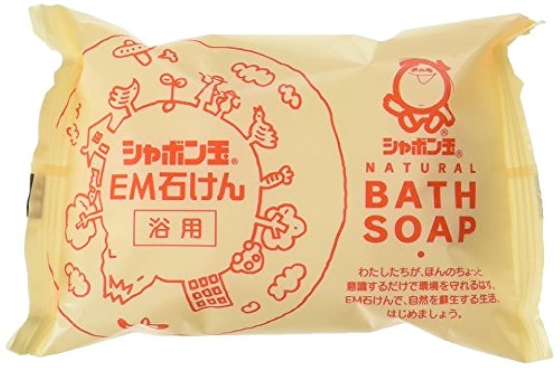 鎖気味の悪い参照するシャボン玉EM化粧石けん(浴用)100g (10個セット)