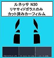アクロス 38ミクロン ハードコートフィルム ニッサン リヤサイドガラス用のみ ルネッサ N30 カット済みカーフィルム スモーク