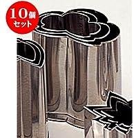 10個セット 18-8野菜抜型 [3pcs松 70g] 【厨房用品】 | 料亭 旅館 和食器 飲食店 おしゃれ 食器 業務用