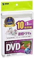 サンワサプライ DVDトールケース 10枚収納 クリア DVD-TW10-01C