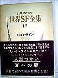 世界SF全集〈第12巻〉ハインライン (1971年)