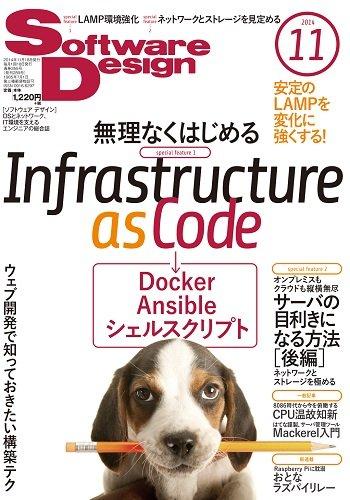 Software Design (ソフトウェア デザイン) 2014年 11月号 [雑誌]の詳細を見る