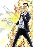 みんな! エスパーだよ!(5) (ヤングマガジンコミックス)
