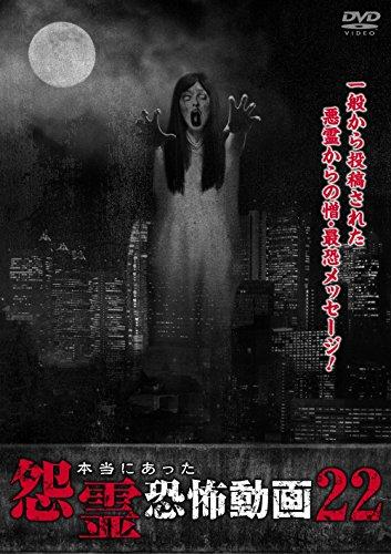 本当にあった怨霊恐怖動画22[DVD]
