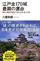 江戸全170城 最期の運命 幕末の動乱で消えた城、残った城 (知的発見! BOOKS 021)