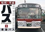 昭和・平成バスワイドカタログ1 東急バス (NEKO MOOK) 画像