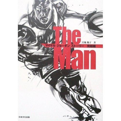 The Man―マイケル・ジョーダンストーリー完結編の詳細を見る