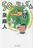 50の生えぎわ (中公文庫) 画像