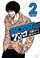 WORST外伝 グリコ 第02巻