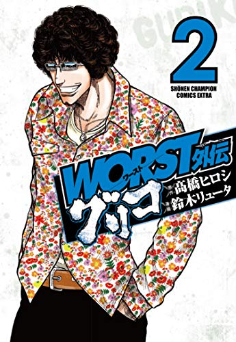 WORST外伝 グリコ(2) (少年チャンピオン・コミックス・エクストラ)
