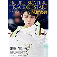 Number PLUS「FIGURE SKATING TRACE OF STARS2019-2020フィギュアスケート 銀盤に願いを。」 (Sports Graphic Number PLUS(スポーツ・グラフィック ナンバープラス))