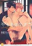 やもめのたまご (ドラコミックス 325)