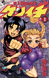 史上最強の弟子 ケンイチ(1) (少年サンデーコミックス)