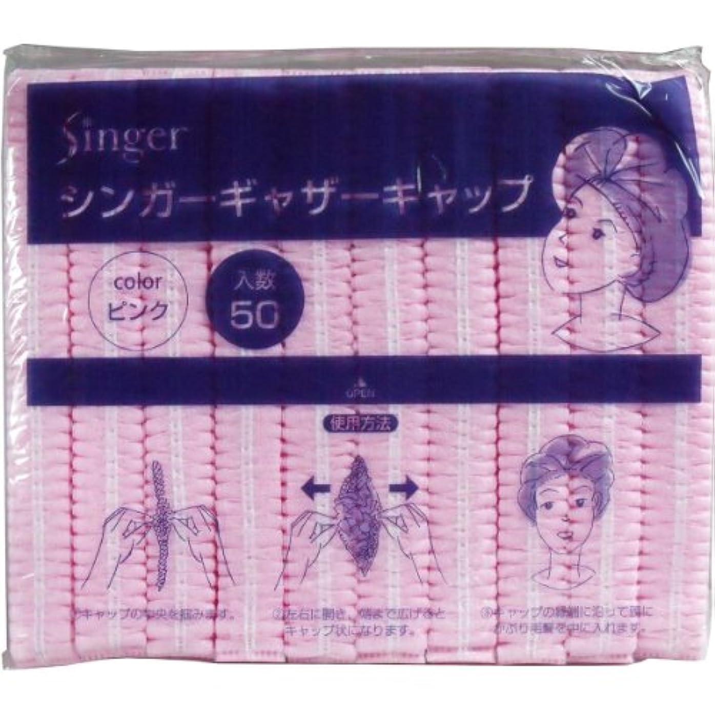 借りている報復所持宇都宮製作 不織布製衛生キャップ シンガーギャザーキャップ 50枚入 ピンク