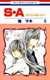 S・A(スペシャル・エー) 6 (花とゆめコミックス)
