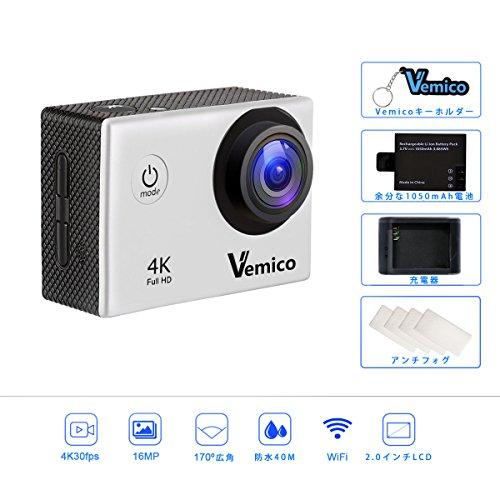 Vemico アクションカメラ 4K WIFI搭載 1600万画素 1080P 2インチ液晶画面 170度広角 40m防水 スポーツカメラ バイクや自転車/カート/車に取り付け可能 スポーツや空撮に最適 複数のアクセサリー 予備1050mAhバッテリー付属 (シルバー)