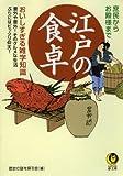 江戸の食卓 美味しすぎる雑学知識 (KAWADE夢文庫)