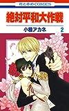 絶対平和大作戦 2 (花とゆめコミックス)