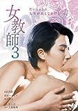 女教師 3 [DVD]
