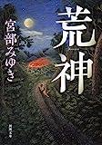 読書日記49 『荒神』