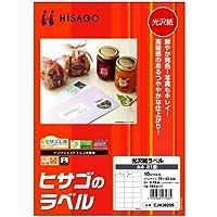 ヒサゴ 光沢紙ラベル A4 21面(10シート入り) CJK3029S