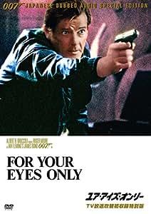 007/ユア・アイズ・オンリー【TV放送吹替初収録特別版】 [DVD]