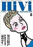 HiVi (ハイヴィ) 2017年 8月号 [雑誌]