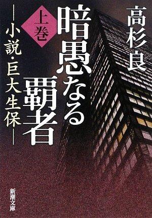 暗愚なる覇者〈上巻〉―小説・巨大生保 (新潮文庫)の詳細を見る