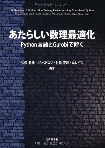 あたらしい数理最適化: Python言語とGurobiで解くの詳細を見る
