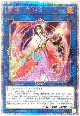 麗神-不知火 20th シークレット 遊戯王 サベージ・ストライク sast-jp054