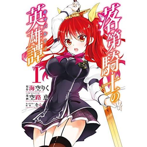 落第騎士の英雄譚《キャバルリィ》 1巻 (デジタル版ガンガンコミックスONLINE)