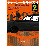 チャーリー・モルデカイ 2 閣下のスパイ教育<チャーリー・モルデカイ> (角川文庫)