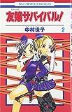 友嬢サバイバル! 第2巻 (花とゆめCOMICS)