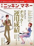ニッキンマネー 2010年 05月号 [雑誌] 画像